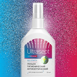Antiseptic hand lotion «Ultrasept» is now available!
